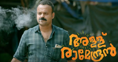 The Trailer Of Kunchacko Boban Starrer 'Allu Ramendran' released