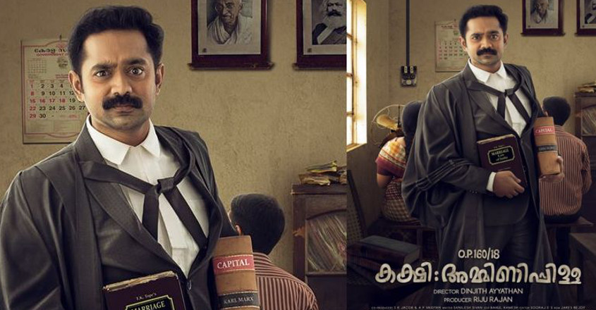 Here's the first look of Asif Ali from 'Kakshi Amminipilla'