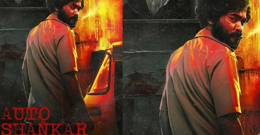 Auto Shankar appani sarath's new tamil movie