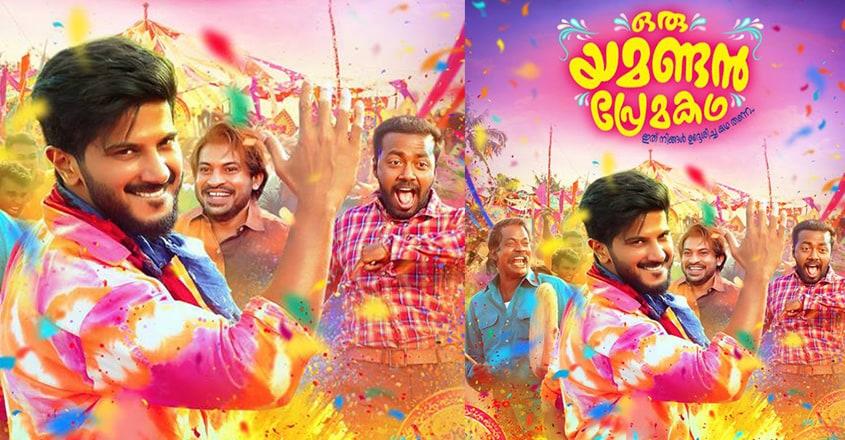 Oru Yamandan Premakadha first look poster