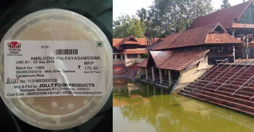 Bakery sells 'Ambalapuzha Palpayasam', Devaswom Board swings into action, files case