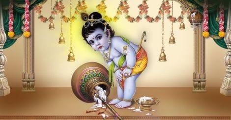 ശ്രീകൃഷ്ണ ജയന്തി
