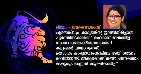 Jothisha-mar1,17.indd, Leo