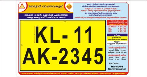 number-plate-1