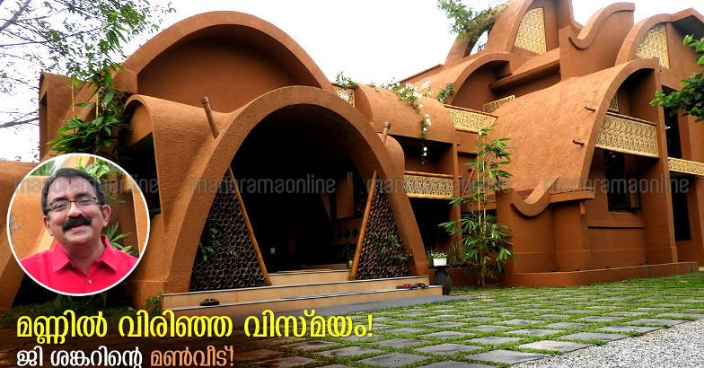 G shanker mud house trivandrum