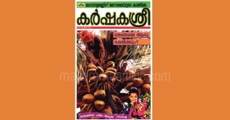karshakasree-1st-cover