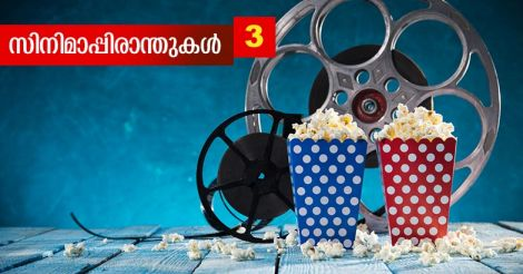 cinemapiranthukal-3