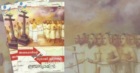 akkapporinte-irupathu-nasrani-varshangal
