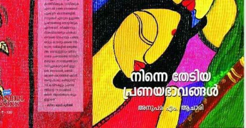 anupama-book