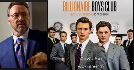 kevin-billionare