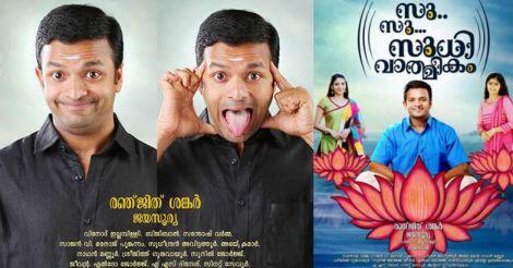 Su Su Sudhi Vathmeekam - Posters