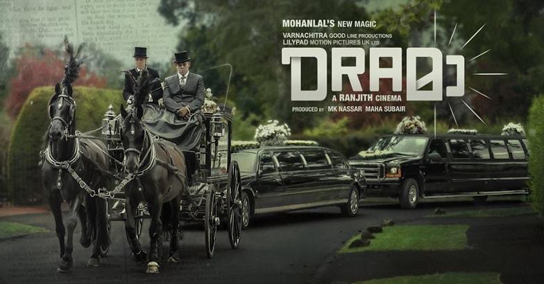 drama-mohanlal