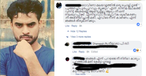 tovino-angry-comment