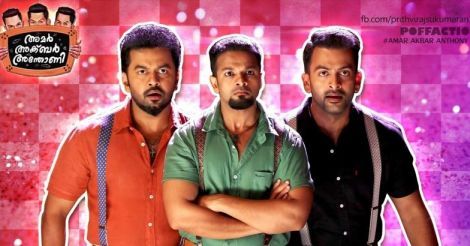 amar-akbar-anthony-review