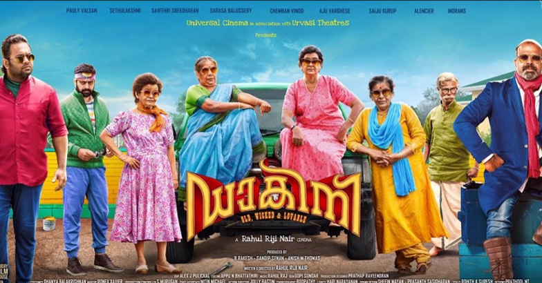 Dakini Movie Review Manorama