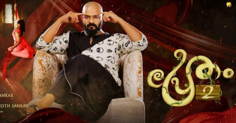 pretham-2-review