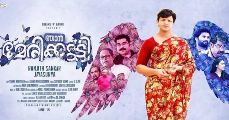 njan-marykutty-review-1