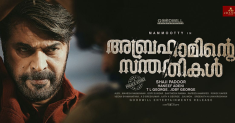 abrahaminte-santhathikal-review
