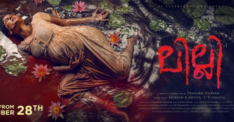 lilly-movie-review