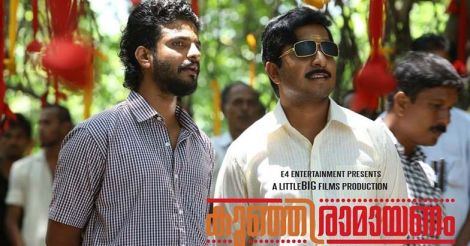 kunji-ramayanam-review