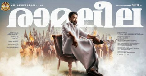 ramaleela-dileep