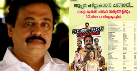 vinayan-movie