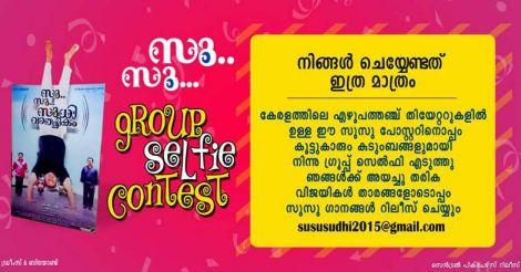 su-su-selfie-contest