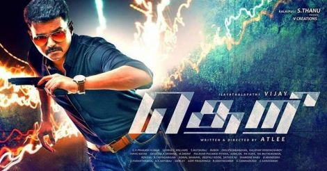 theri-review