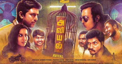 avial-tamil-movie