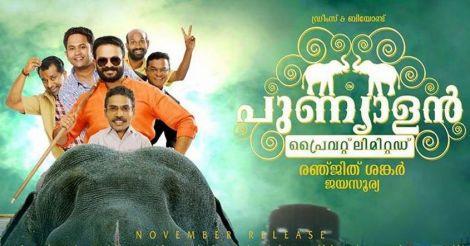 punyalan-movie.jpg.image.845.440