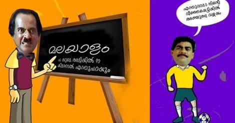malayalam-teacher