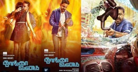 thoongavanam-posters