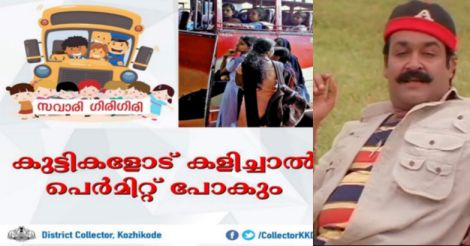collector-mohanlal-1
