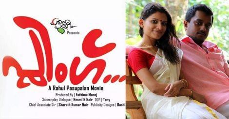 pling-movie-rahul
