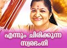 K S Chithra Birthday Special