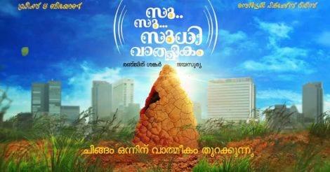 Su..Su...Sudhi Valmeekam - Poster