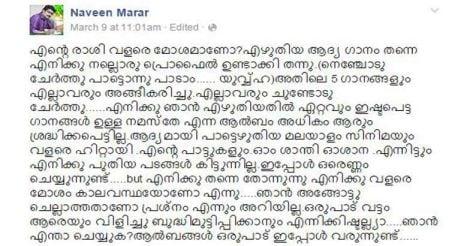 Naveen Marar's FB page