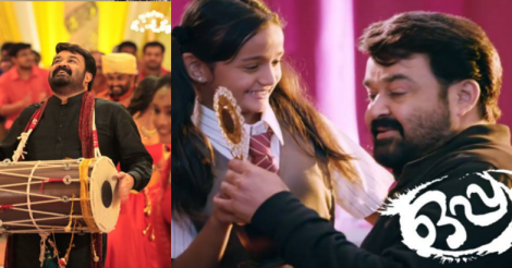 oppam-movie-mohanlal-songs