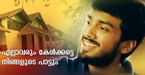 Pooomaram song special site