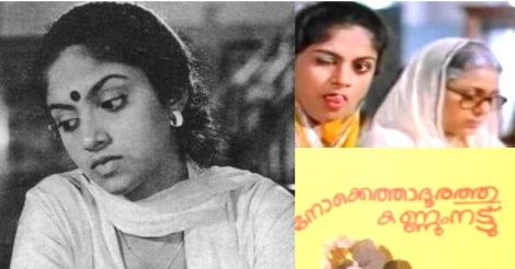 nadiya-moidu-nokketha-doorathu-kannumnattu