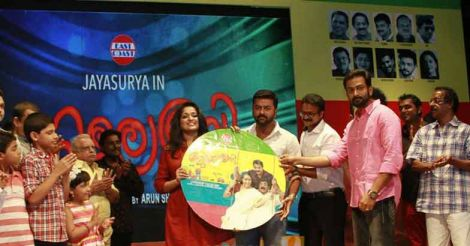 Jilebi movie audio release