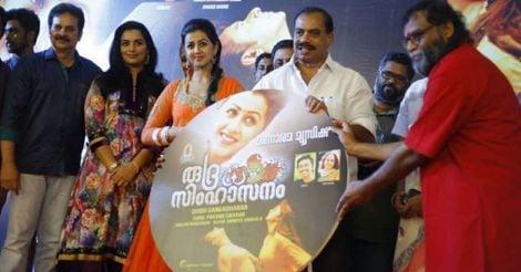 Rudra Simhasanam music launch