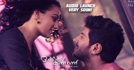 OK Kanmani audio launch