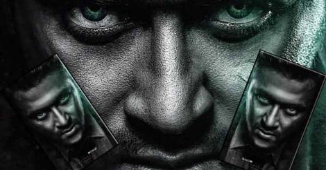 Masss to be Released on 8 May