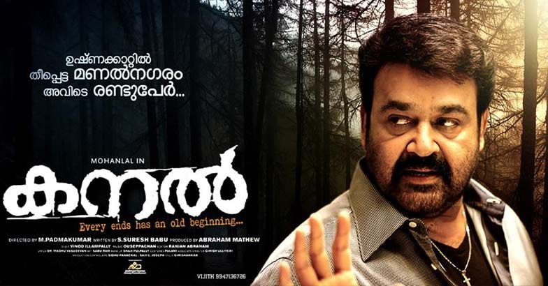 Actor Mohanlal's 'Kanal' movie with Anoopmenon and director M.Padmakumar releasing on October 23rd