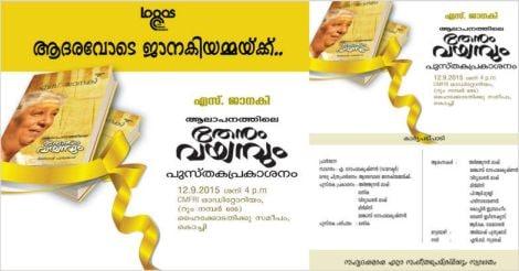 Aalapanathile Thenum Vayambum