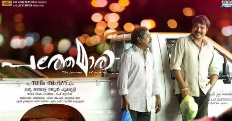 pathemari-poster