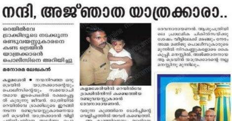 ajnatha-yathrakkaran-news-snap