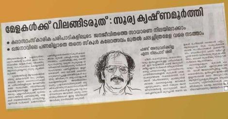 Soorya Krishnamoorthy | School Kalolsavam News | Metro Manorama