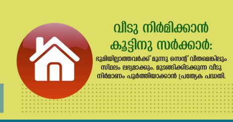 kerala-budget-home2